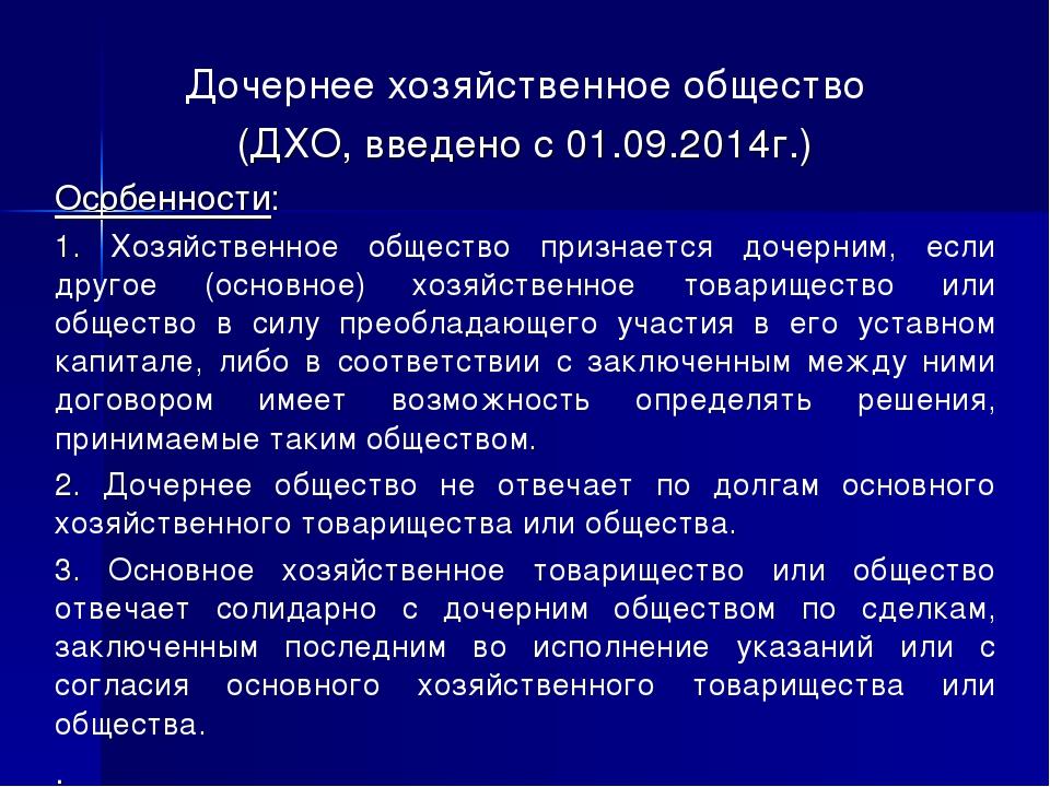 Дочернее хозяйственное общество (ДХО, введено с 01.09.2014г.) Особенности: 1....