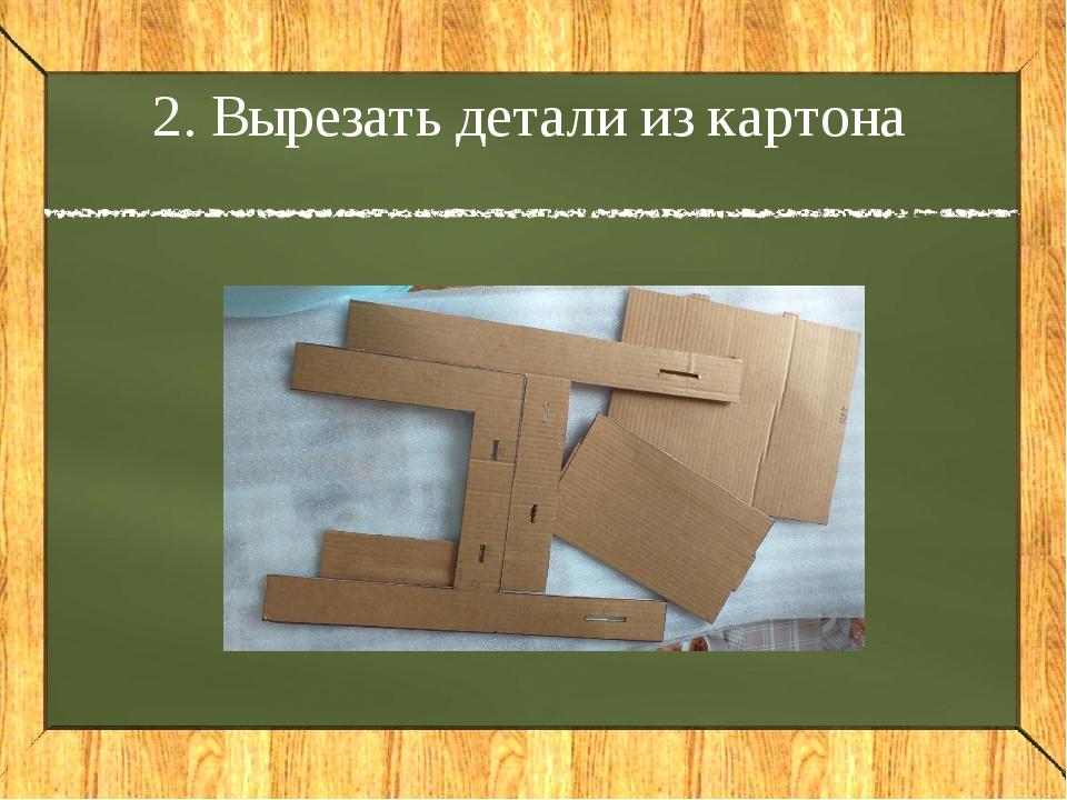 2. Вырезать детали из картона