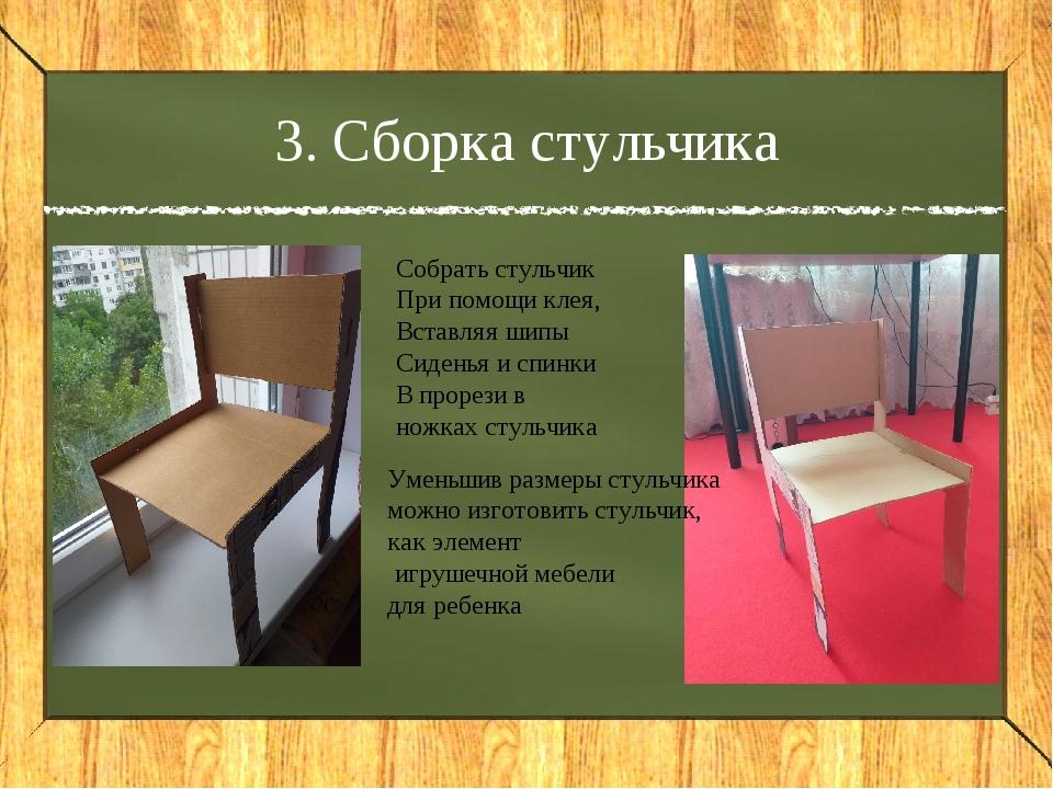 3. Сборка стульчика Собрать стульчик При помощи клея, Вставляя шипы Сиденья и...