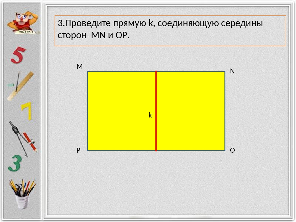P M O N k 3.Проведите прямую k, соединяющую середины сторон MN и OP.