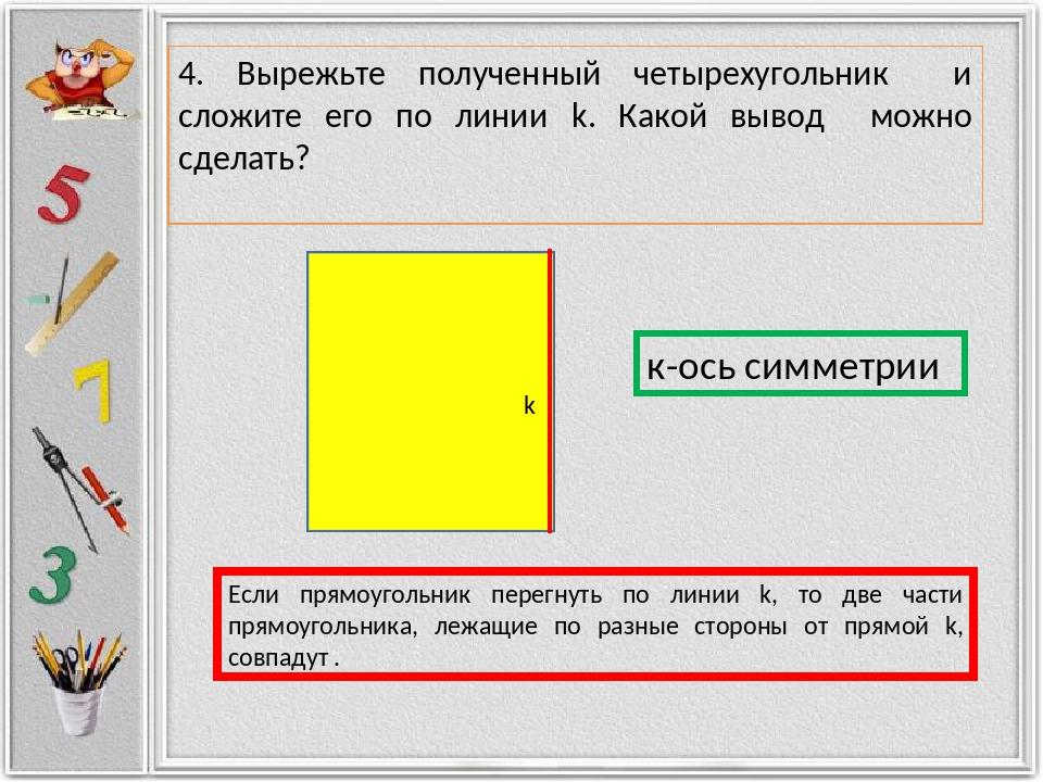 Если прямоугольник перегнуть по линии k, то две части прямоугольника, лежащие...