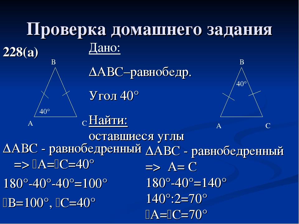 Проверка домашнего задания 228(а) ∆АВС - равнобедренный => ےА=ےС=40° 180°-40°...
