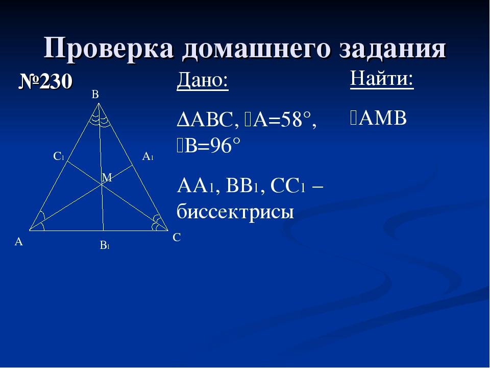 Проверка домашнего задания №230 А В С М Дано: ∆АВС, ےА=58°, ےВ=96° АА1, ВВ1,...
