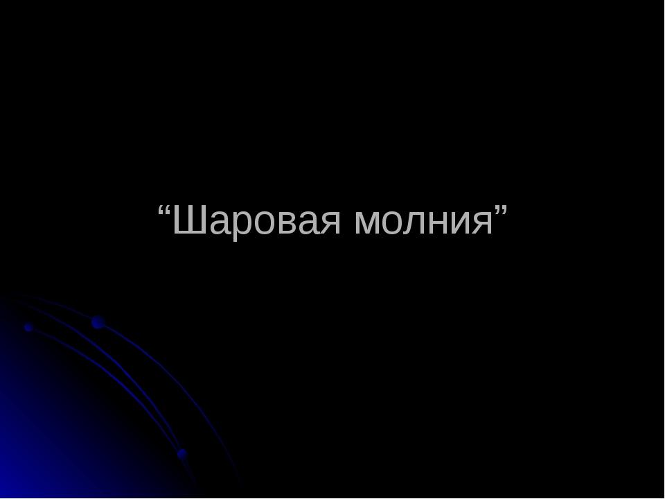 """""""Шаровая молния"""""""