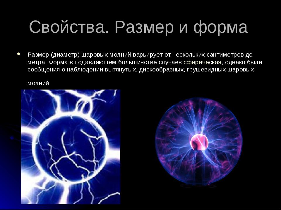 Свойства. Размер и форма Размер (диаметр) шаровых молний варьирует от несколь...