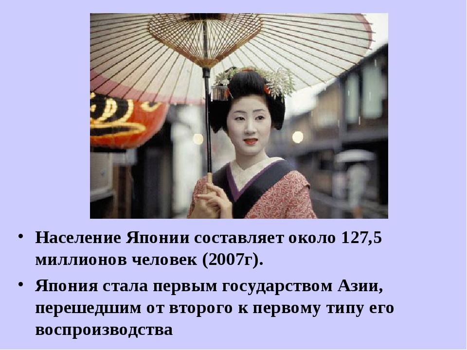 Население Японии составляет около 127,5 миллионов человек (2007г). Япония ста...