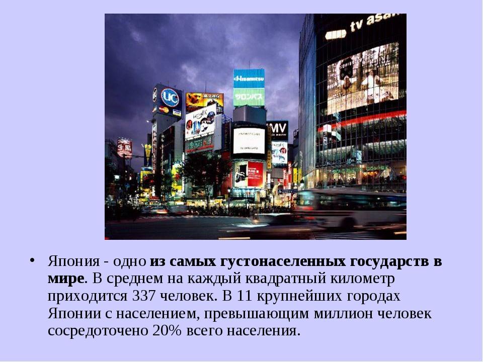 Япония - одно из самых густонаселенных государств в мире. В среднем на каждый...