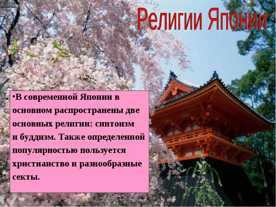 В современной Японии в основном распространены две основных религии: синтоизм...