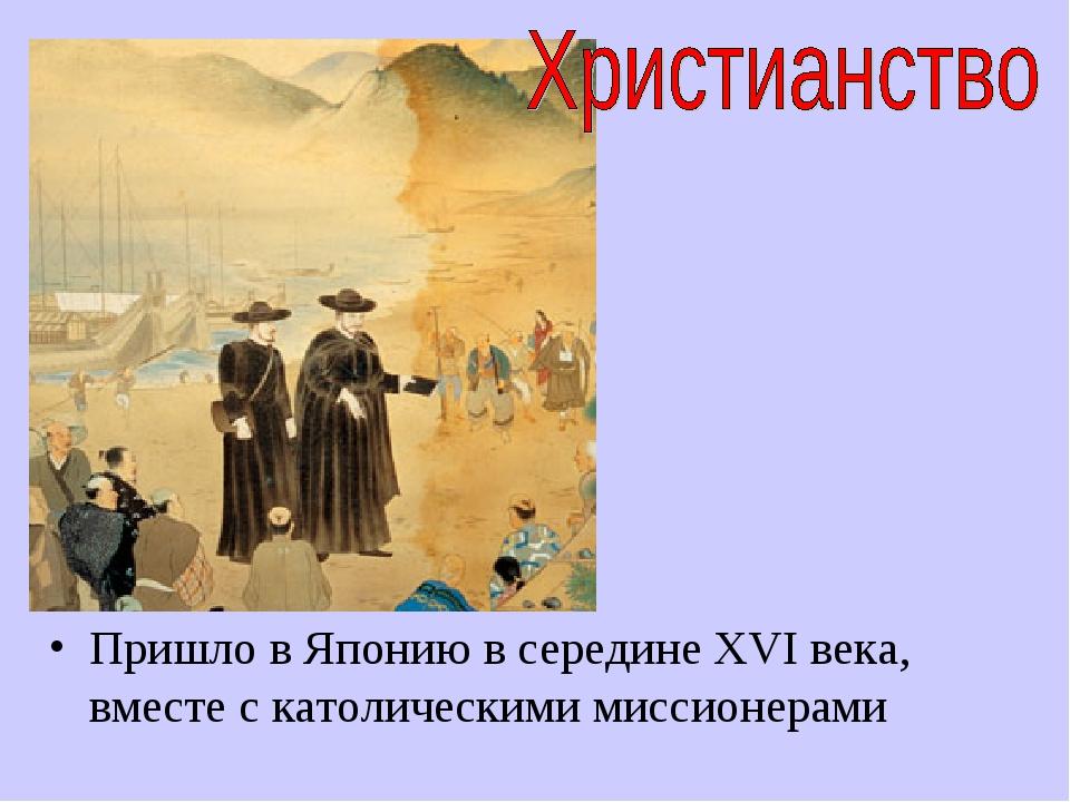 Пришло в Японию в середине XVI века, вместе с католическими миссионерами