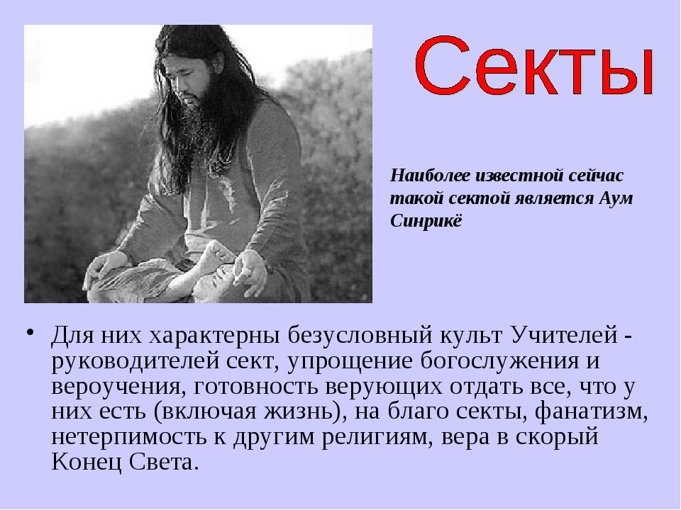 Для них характерны безусловный культ Учителей - руководителей сект, упрощение...
