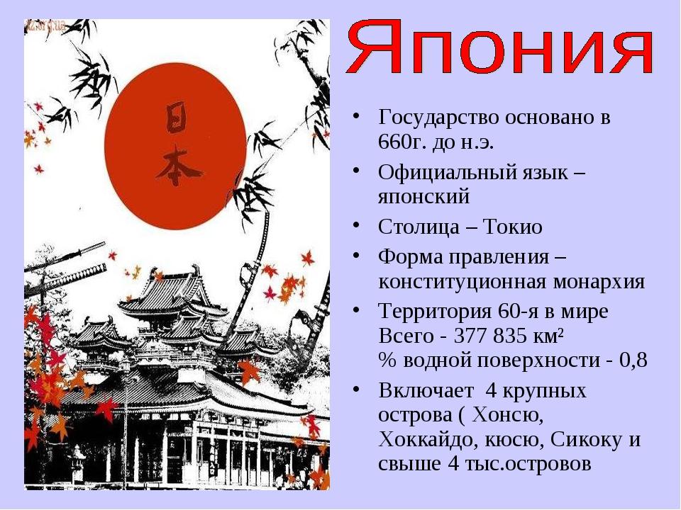 Государство основано в 660г. до н.э. Официальный язык – японский Столица – То...