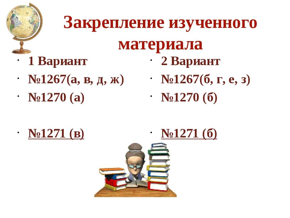 Закрепление изученного материала 1 Вариант №1267(а, в, д, ж) №1270 (а) №1271...