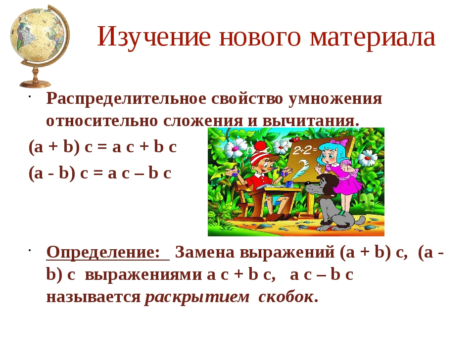 Изучение нового материала Распределительное свойство умножения относительно с...