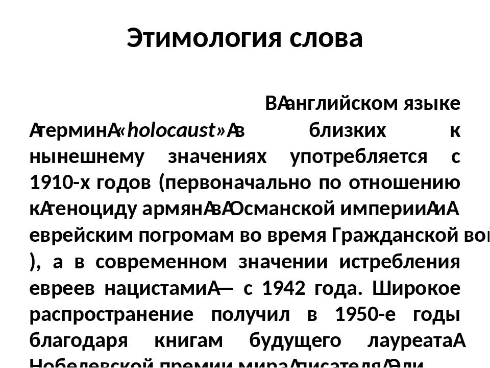 Этимология слова Ванглийском языкетермин«holocaust»в близких к нынешнему...