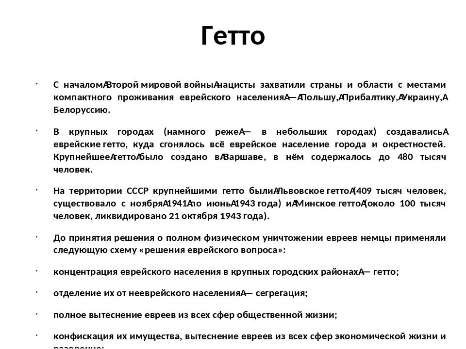 Гетто С началомВторой мировой войнынацисты захватили страны и области с мес...