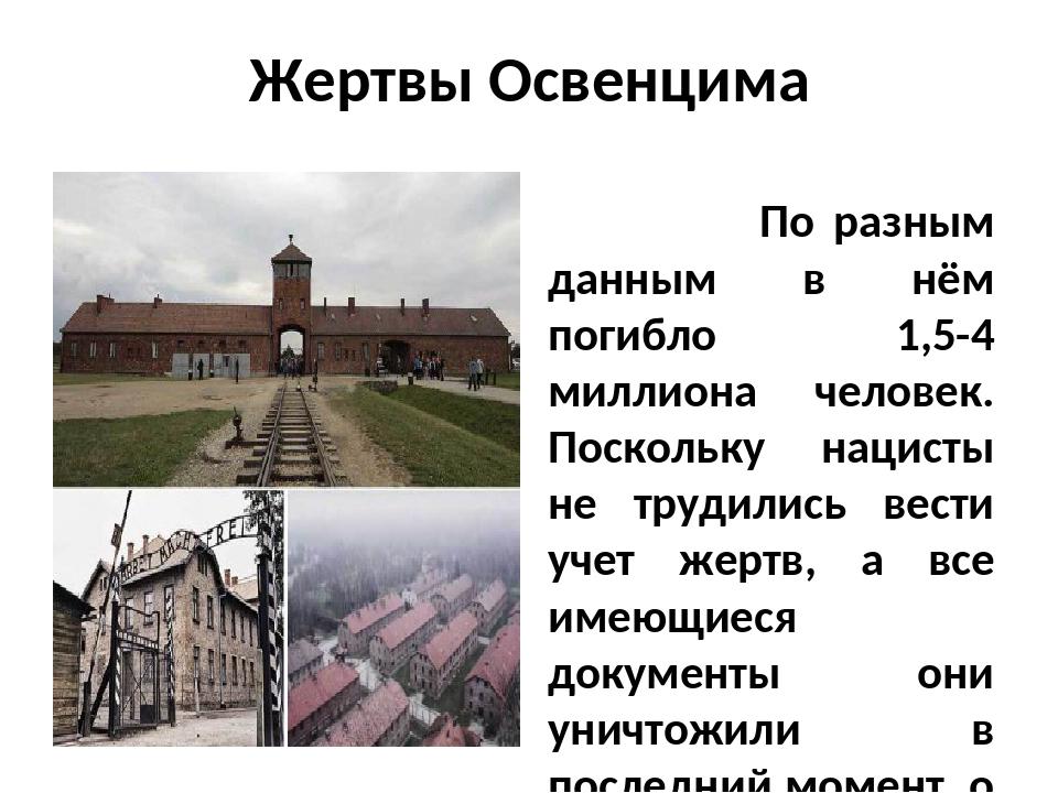 Жертвы Освенцима По разным данным в нём погибло 1,5-4 миллиона человек. Поско...