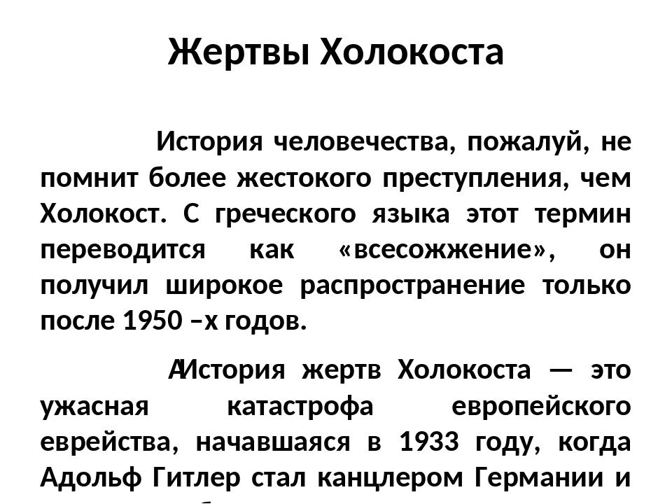 Жертвы Холокоста История человечества, пожалуй, не помнит более жестокого пре...
