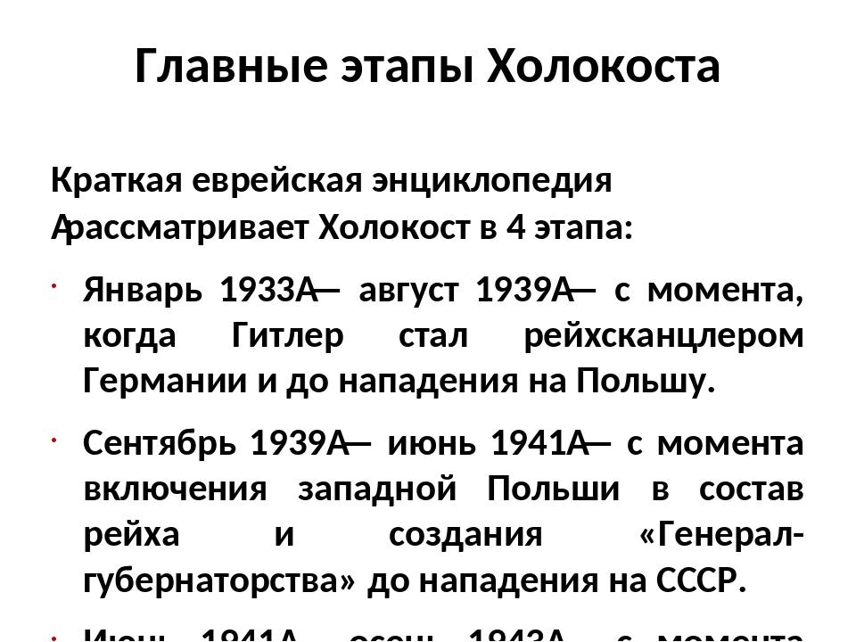 Главные этапы Холокоста Краткая еврейская энциклопедиярассматривает Холокост...