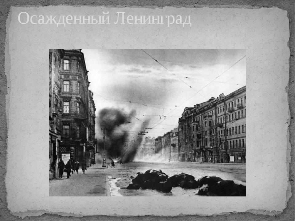 своём микроблоге карта блокада ленинграда фото рацион вводят больше