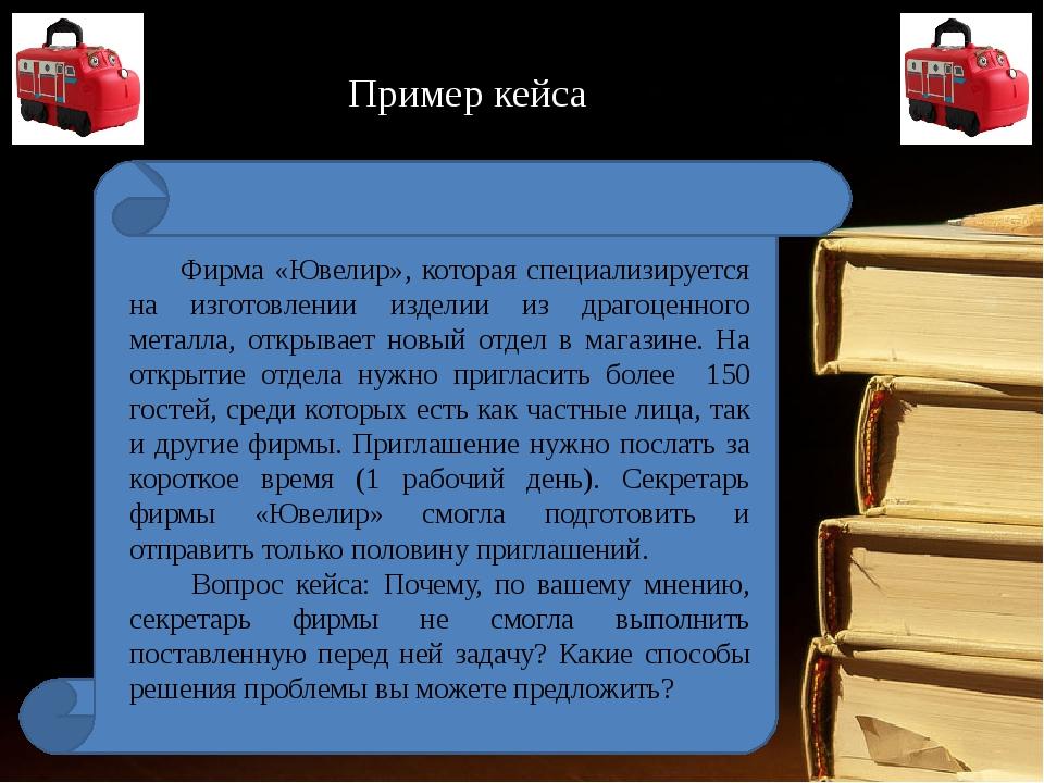 Фирма «Ювелир», которая специализируется на изготовлении изделии из драгоцен...