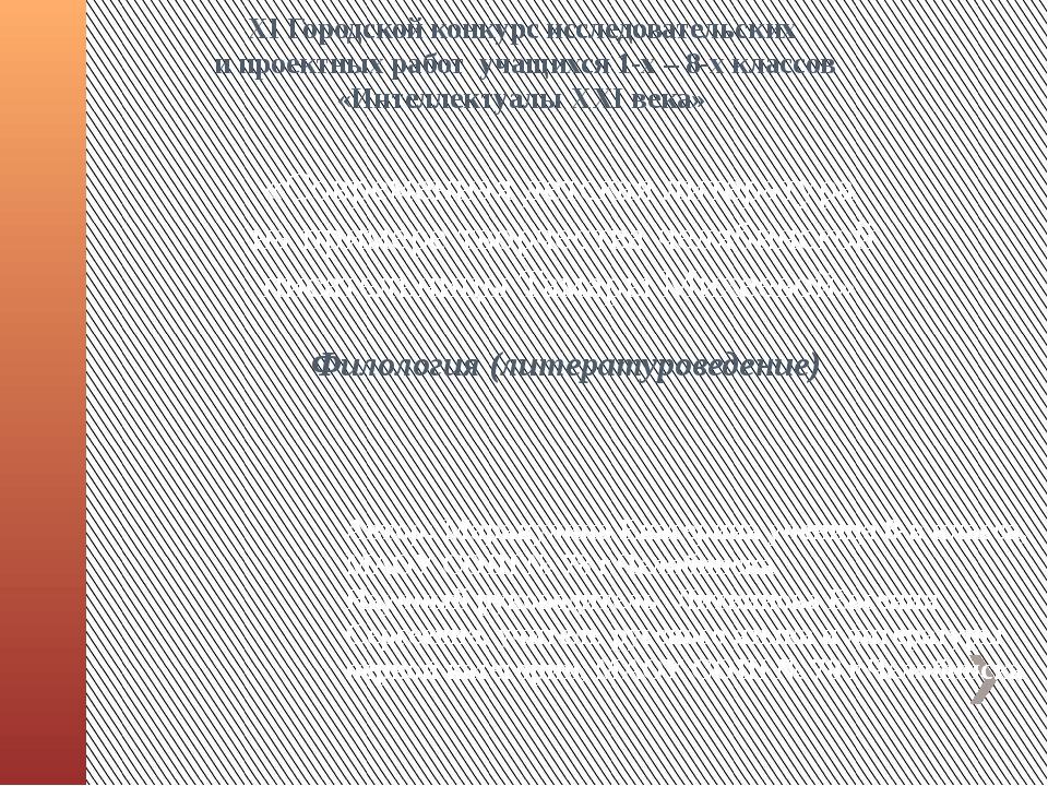 «Современная детская литература на примере творчества челябинской писательниц...
