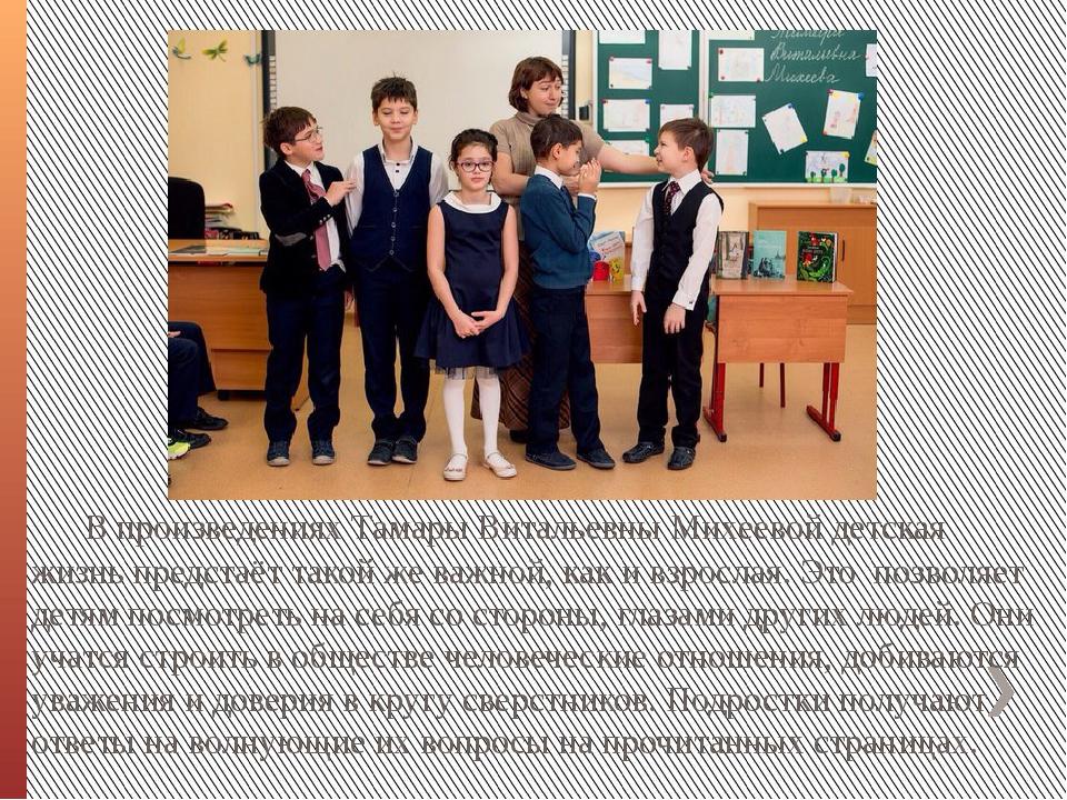 В произведениях Тамары Витальевны Михеевой детская жизнь предстаёт такой же...