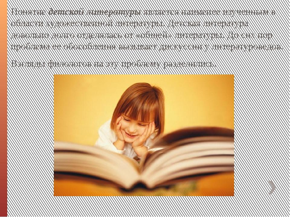 Понятие детской литературы является наименее изученным в области художественн...