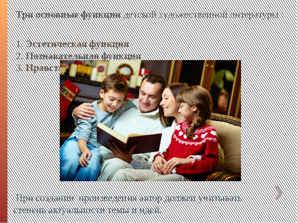 Три основные функции детской художественной литературы : 1. Эстетическая функ...