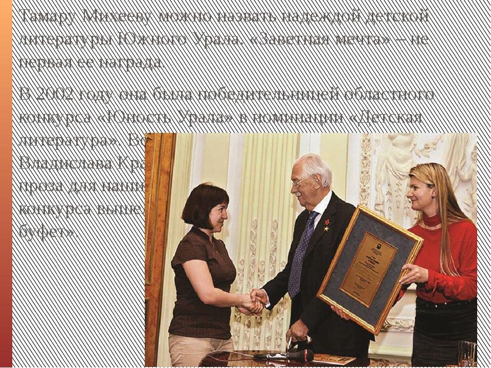 Тамару Михееву можно назвать надеждой детской литературы Южного Урала. «Завет...