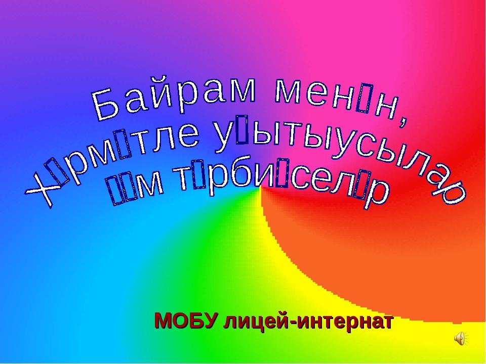 МОБУ лицей-интернат