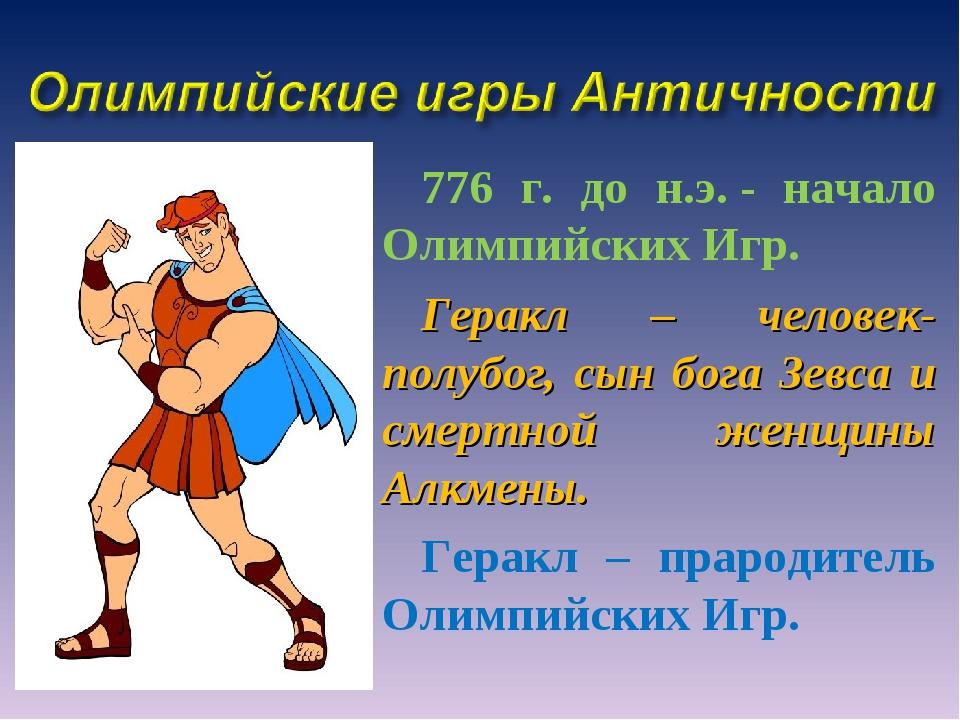 776 г. до н.э.- начало Олимпийских Игр. Геракл – человек-полубог, сын бо...