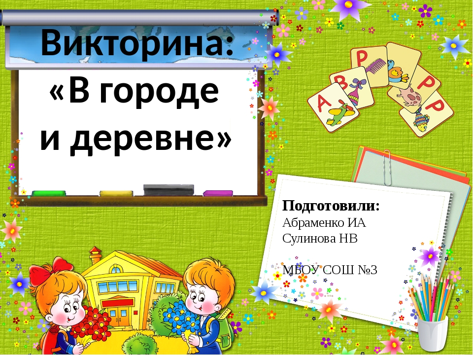Подготовили: Абраменко ИА Сулинова НВ МБОУ СОШ №3 Викторина: «В городе и дере...