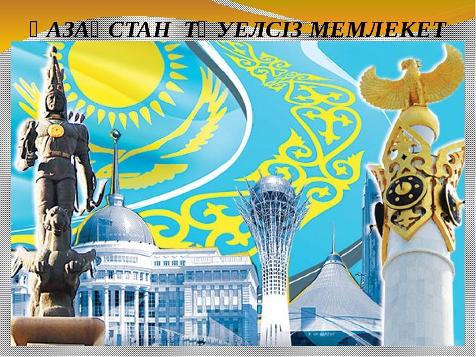 Страсть ангел-мужчина, картинки ко дню независимости казахстана для детей
