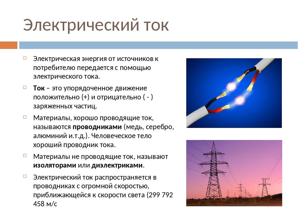 что картинка потребители электрического тока сделать