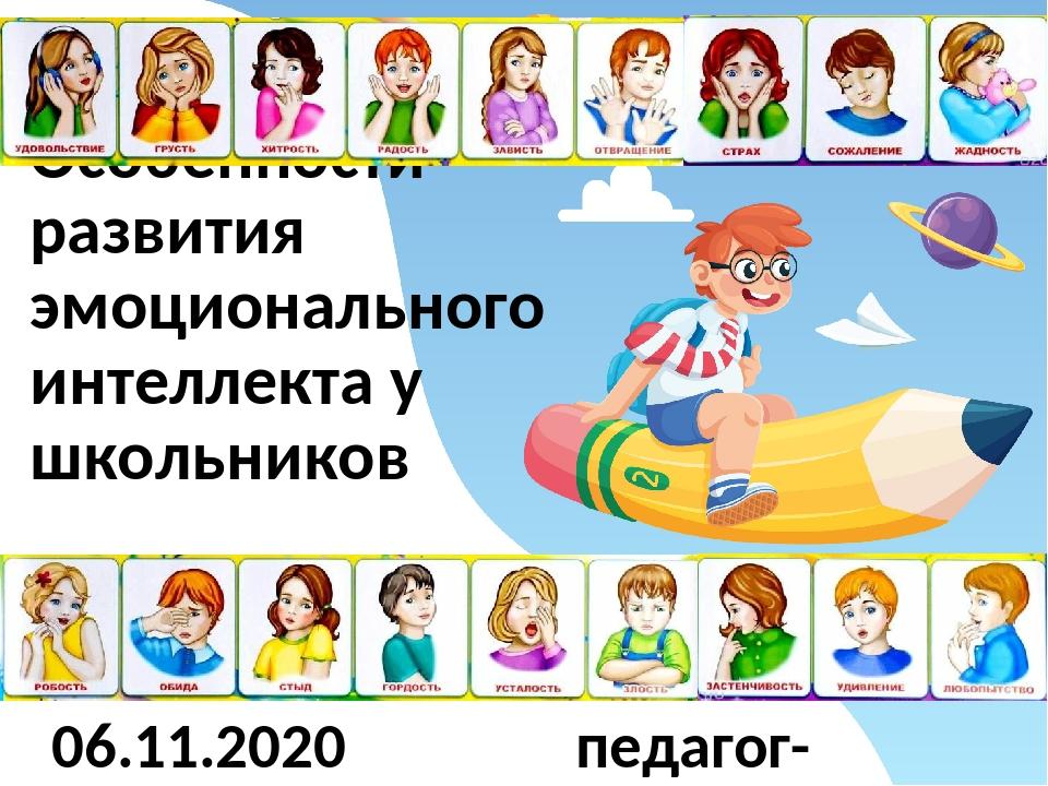 Особенности развития эмоционального интеллекта у школьников 06.11.2020  п...