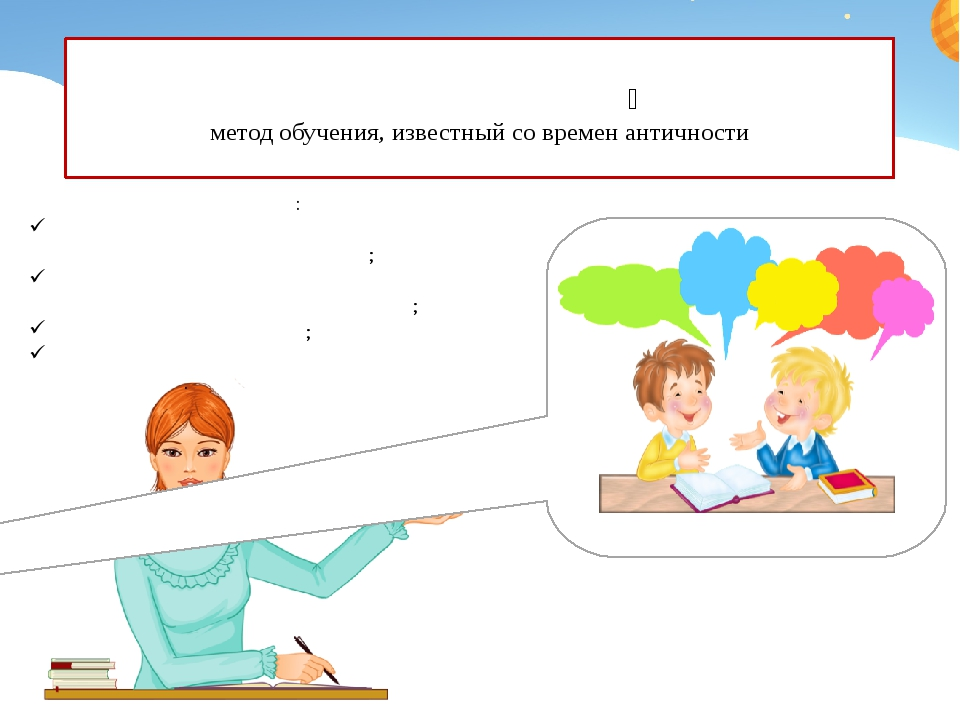 ДИСКУССИЯ ‒ метод обучения, известный со времен античности Цели использования...
