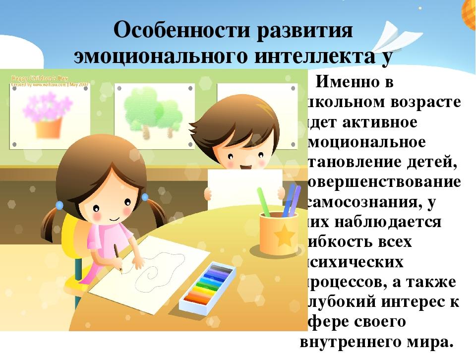 Особенности развития эмоционального интеллекта у школьников Именно в школьном...