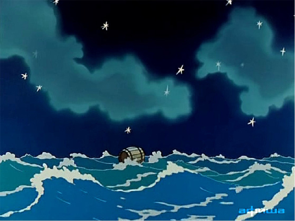 картинки к сказке о царе салтане бочка по морю плывет взято