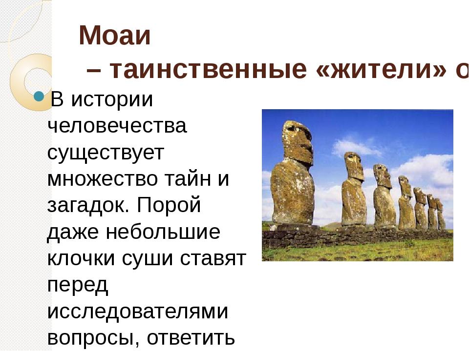 Моаи – таинственные «жители» острова Пасхи В истории человечества существует...