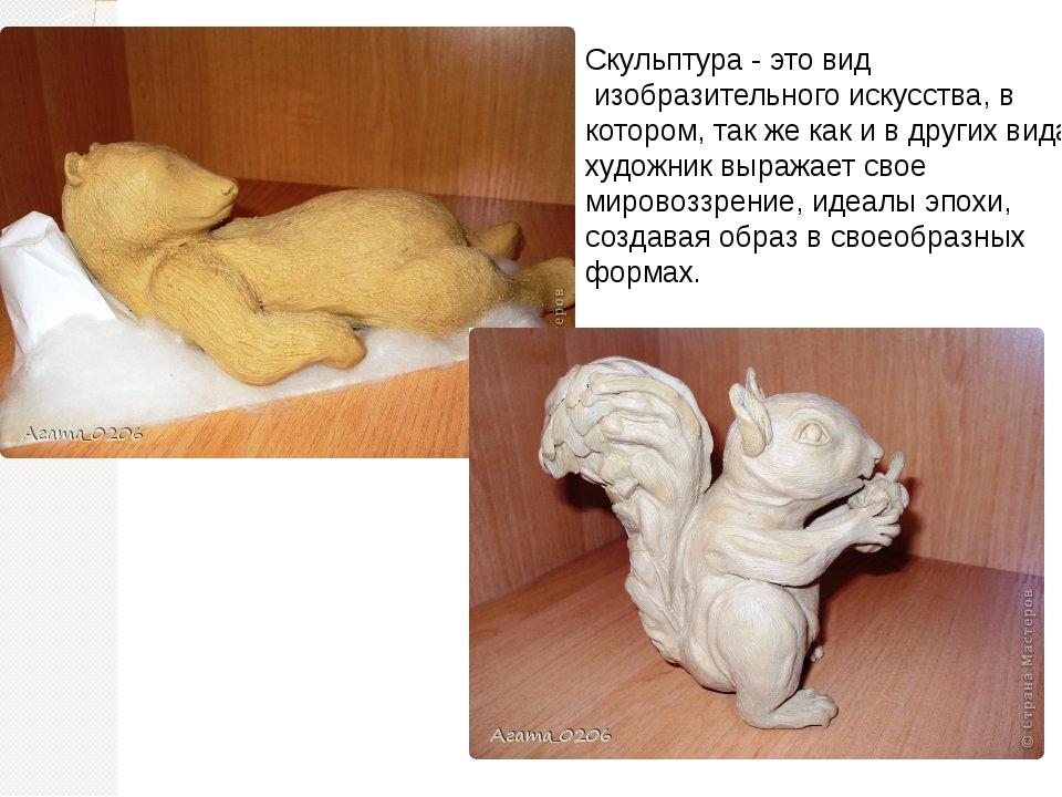 Скульптура - это вид изобразительного искусства, в котором, так же как и в др...