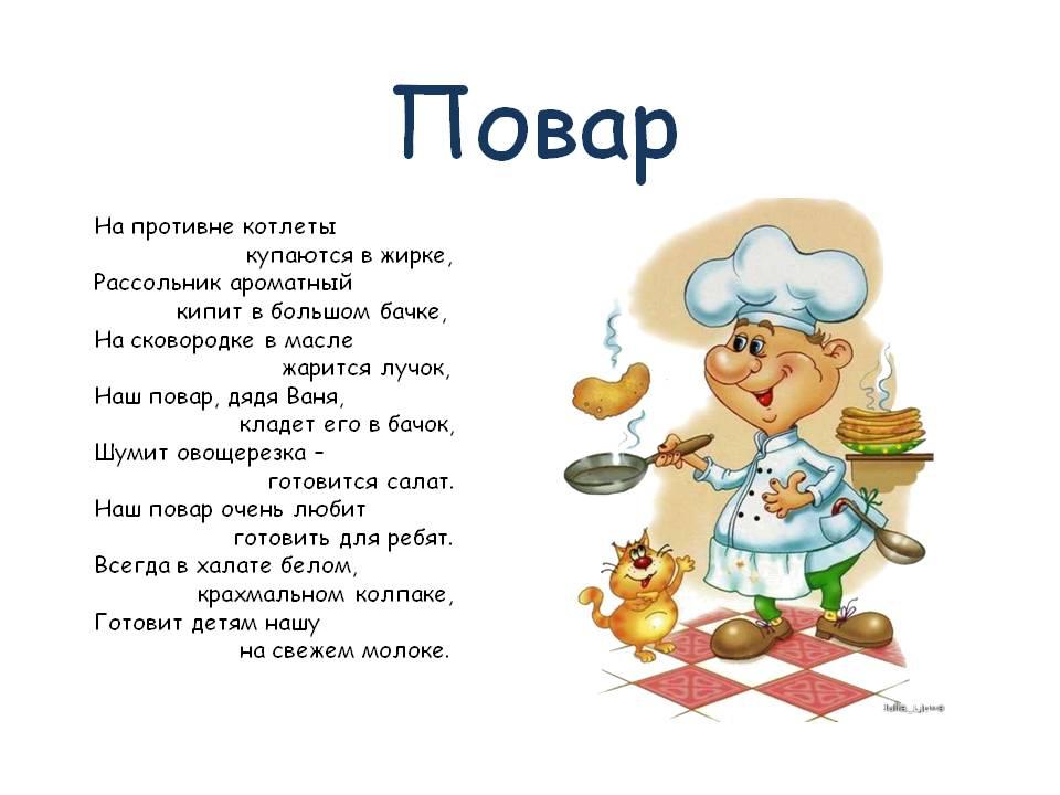 стихи для кулинара танцует поляне для