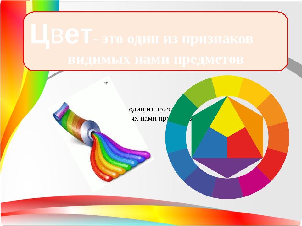 постеры рисунок на тему цвет основы цветоведения рассказываем актерах