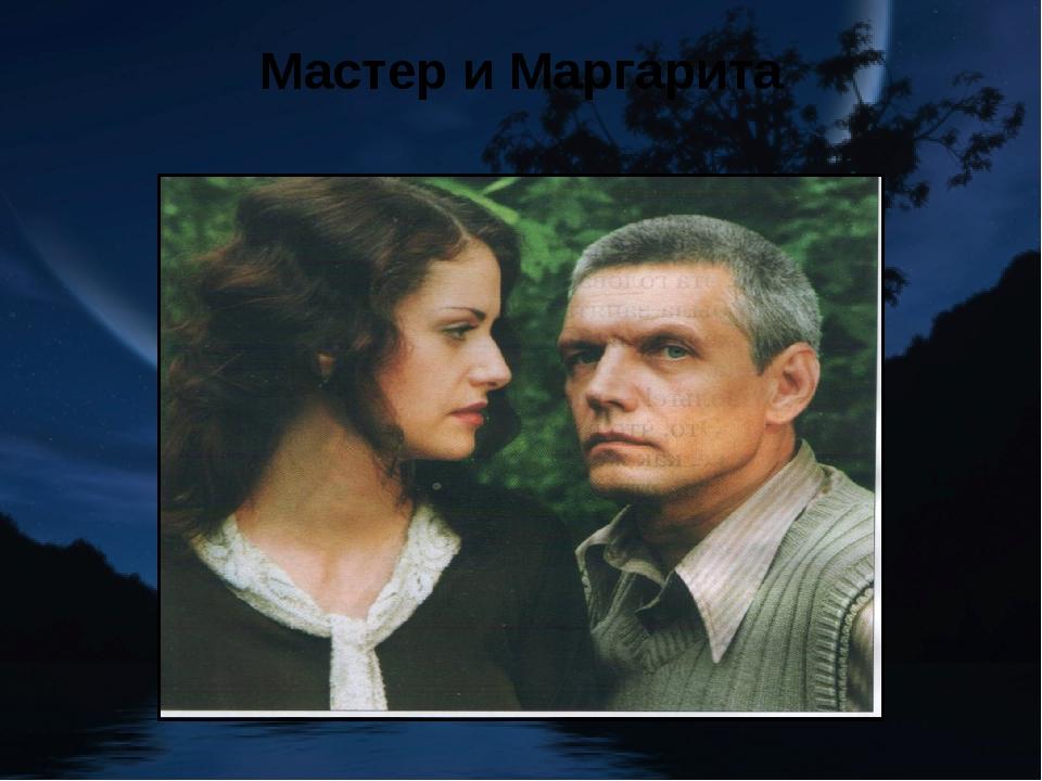 Мастер и маргарита картинки с надписями