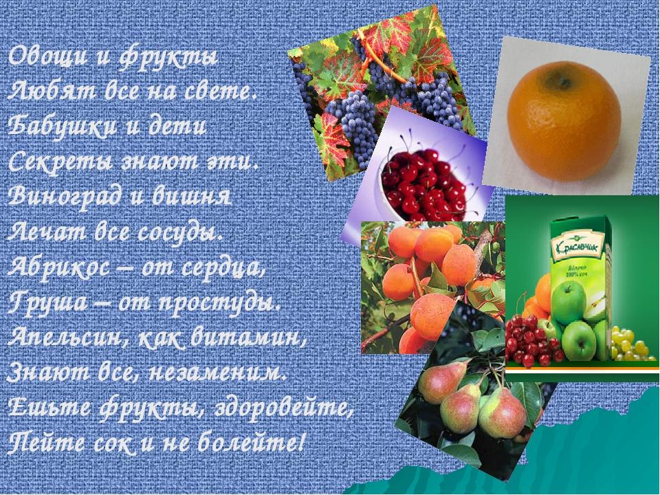Овощи и фрукты Любят все на свете. Бабушки и дети Секреты знают эти. Виногра...