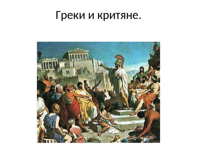ГРЕКИ И КРИТЯНЕ ПРЕЗЕНТАЦИЯ 5 КЛАСС СКАЧАТЬ БЕСПЛАТНО