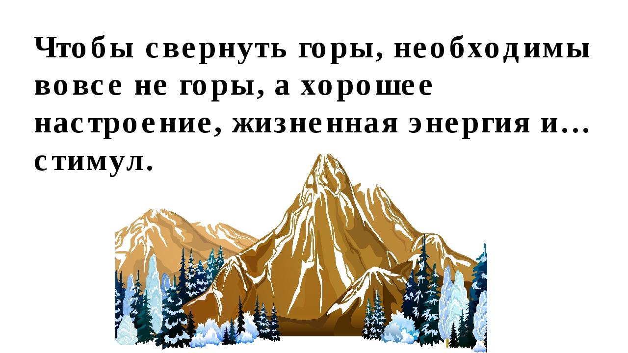 Открытка да я могу свернуть горы, открытка