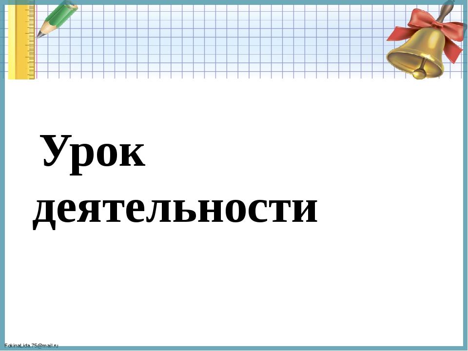Урок деятельности FokinaLida.75@mail.ru
