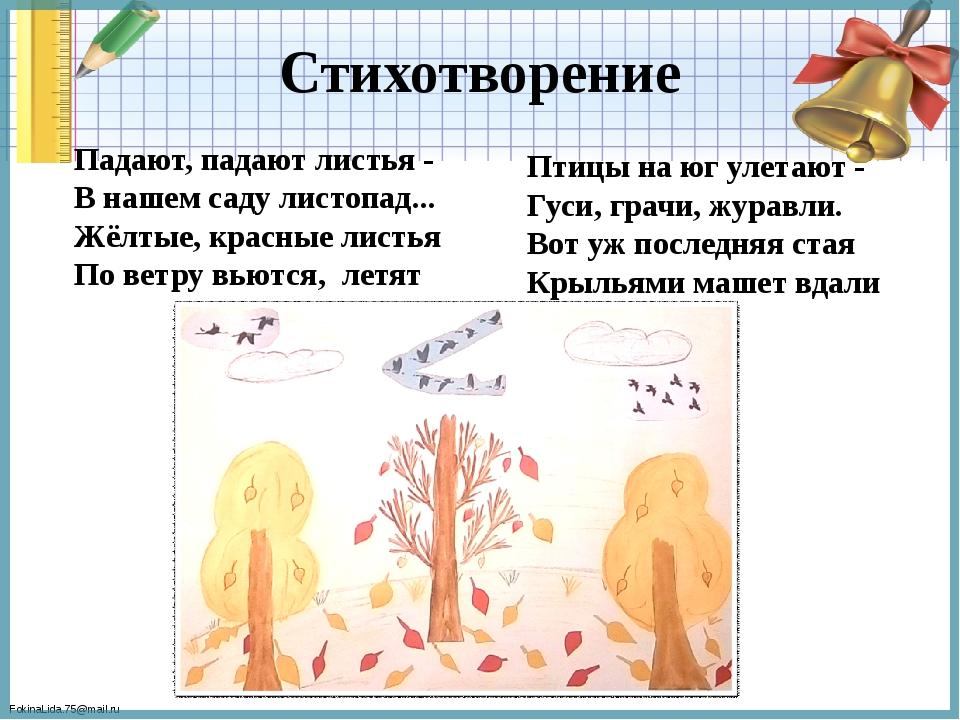 Стихотворение Падают, падают листья - В нашем саду листопад... Жёлтые, красны...