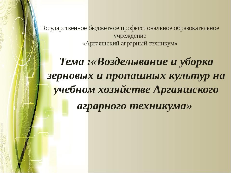 Государственное бюджетное профессиональное образовательное учреждение «Аргая...