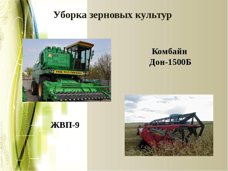Уборка зерновых культур ЖВП-9 Комбайн Дон-1500Б